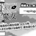 【ネタバレ&感想】山田くんと7人の魔女最終回手前でブレる(笑)