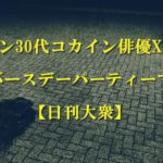 イケメン30代コカイン俳優Xは誰?特定かバースデーパーティーで吸収!【日刊大衆】