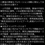 勝海麻衣盗作疑惑を謝罪しない理由は東京五輪案件(プロモーション)と電通の繋がりか?