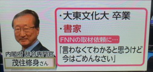 新元号令和を書いたのは誰?茂住修身もずみおさみ経歴プロフ ...