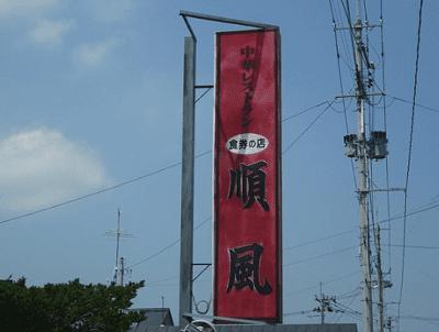 りんごちゃん実家青森県十和田市の中華料理店はどこで名前は