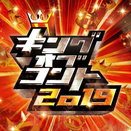 コント キング 2019 準決勝 オブ