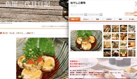 なでしこ寿司ぐるナビ掲載画像もパクリ判明で炎上?まな板に袖や