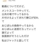 【動画】荒野行動いじめ炎上わにまーる鈴木静江顔画像!偽おじぽんのメントスコーラ